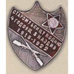 Нагрудный знак «Старому бойцу ко дню 4-й годовщины 3 Каздив». 1922 г.