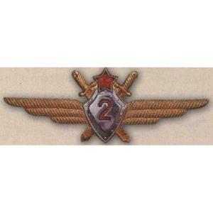 Нагрудный знак «Военный летчик 2-го класса»