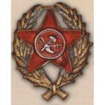 Нагрудный знак «Красного командира». 1918 – 22 гг.