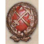 Нагрудный знак «Красного командира ж.д. войск». 1917 – 18 гг.
