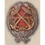 Нагрудный знак «Красного командира РККФ». 1917 – 18 гг.