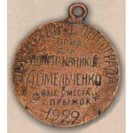 Призовой нагрудный жетон первенства Петрограда для допризывников. 1922 г.