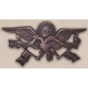 Жетон (знак) «Народная армия свободной России». 1917 г.