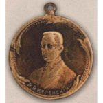 Жетон (знак) «А. Ф. Керенский. Славный, мудрый честный…». 1917 г.