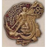 Значок (жетон) в честь 8-й годовщины Октября. 1925 г.