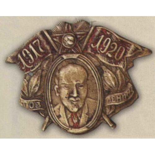 Знак (жетон) с Изображением Ленина. 1920 г.