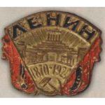 Траурный знак (жетон) «Мавзолей Ленина». 1924 г.