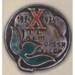 Памятный знак (жетон) «10 лет Узбекской ССР». 1934 г.