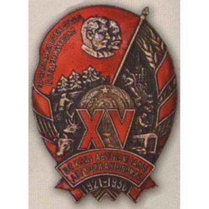 Памятный знак (жетон) «15 лет Коми АССР». 1936 г.