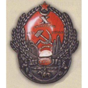 Памятный знак (жетон) «10 лет Казахской ССР». 1930 г.