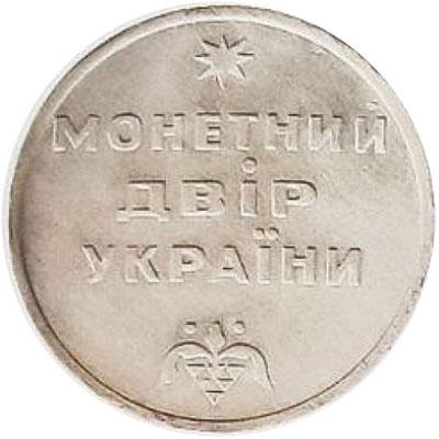 Серебряная медаль НБУ Монетный двор Украины 1995 год - 1