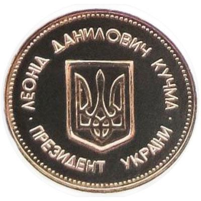Медаль НБУ Леонид Данилович Кучма — Президент Украины. 1995 год - 1