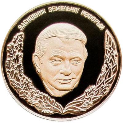 Медаль НБУ Основатель земельной реформы. Леонид Данилович Кучма — Президент Украины. 1995 год