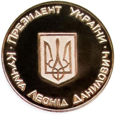 Медаль НБУ Основатель земельной реформы. Леонид Данилович Кучма — Президент Украины. 1995 год - 1