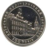 Медаль НБУ 100 лет Киевскому политехническому институту. 1998 год