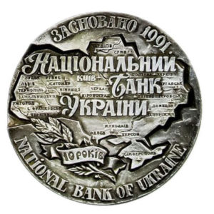 Медаль НБУ 10 лет Национальному банку Украины 2000 год