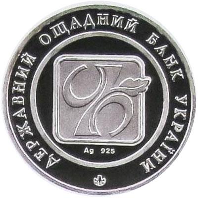Медаль НБУ Государственный сберегательный банк Украины 2001-2014 год