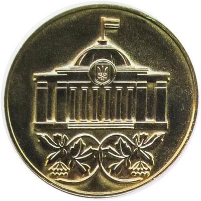 Медаль НБУ Верховная Рада Украины. 10 лет Независимости Украины 2001 год