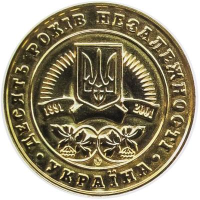 Медаль НБУ Верховная Рада Украины. 10 лет Независимости Украины 2001 год - 1