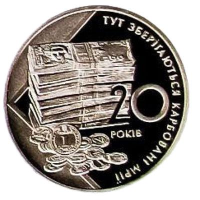 Медаль НБУ Центральное хранилище БМДУ 2012 год - 1