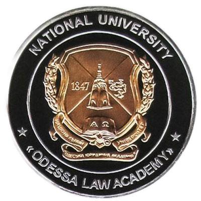 Медаль НБУ 165 лет Одесской юридической школе 2012 год - 1