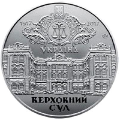 Медаль НБУ 100 лет образования Генерального Суда Украинской Народной Республики 2017 год