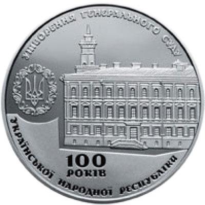 Медаль НБУ 100 лет образования Генерального Суда Украинской Народной Республики 2017 год - 1