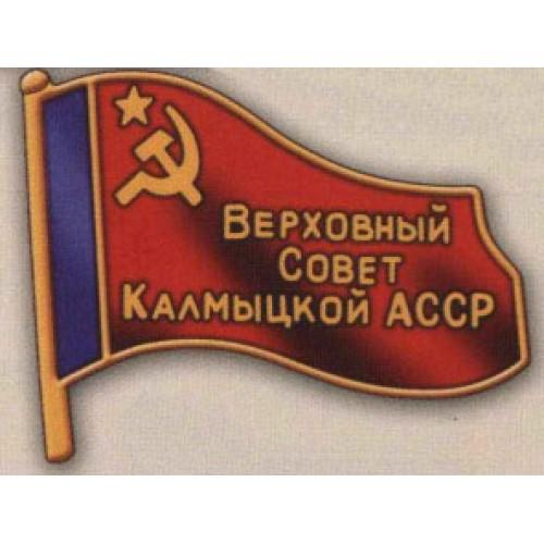 Нагрудный знак «Депутат ВС Калмыцкой АССР». 1985 г. 8-й созыв