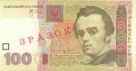 Банкнота 100 гривен 2005-2014 года ЗРАЗОК (образец)