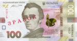 Банкнота 100 гривен 2014 года ЗРАЗОК (образец)