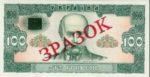 Банкнота 100 гривен 1992 года ЗРАЗОК (образец)