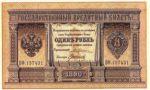 Банкнота (Билет) 1 рубль 1887-1896 годов