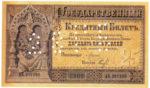 Банкнота (Билет) 25 рублей 1887-1896 годов