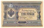 Банкнота (Билет) 3 рубля 1887-1896 годов
