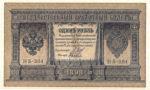 Банкнота (Билет) 1 рубль 1898-1915 годов