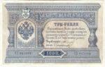 Банкнота (Билет) 3 рубля 1898-1903 годов