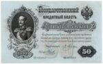Банкнота (Билет) 50 рублей 1899-1914 годов