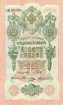 Банкнота (Билет) 10 рублей 1909-1914 годов