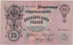 Банкнота (Билет) 25 рублей 1909-1914 годов