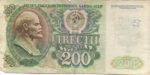 Банкнота 200 рублей 1992 года