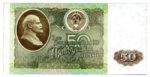 Банкнота 50 рублей 1992 года