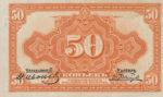 Банкнота 50 копеек 1917 года
