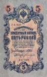 Банкнота 5 рублей 1917 года