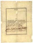 Ассигнация 25 рублей 1769-1785 годов
