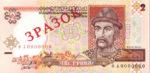Банкнота 2 гривны 1995-2001 года ЗРАЗОК (образец)