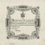 Ассигнация 25 рублей 1802 год