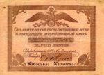 Ассигнация 10 рублей 1819-1843 годов