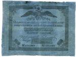 Ассигнация 5 рублей 1819-1843 годов