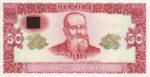 Банкнота 50 гривен 1992 года НЕПЛАТІЖНА (образец)