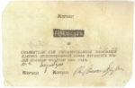 Ассигнация 50 рублей 1786-1818 годов